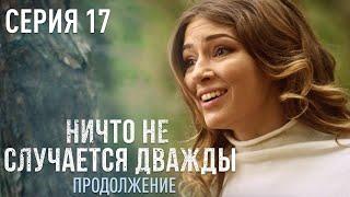 НИЧТО НЕ СЛУЧАЕТСЯ ДВАЖДЫ Продолжение 17 серия   Драма   Детектив