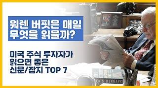 미국 주식 투자자가 읽으면 좋은 신문/잡지 TOP 7 …