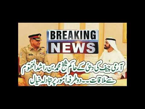 Sheikh Mohammed meets Pakistan army chief in Dubai