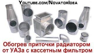 Обогрев приточки радиатором от УАЗа с кассетным фильтром(Пока было время сняли следующие этапы по подготовке к зиме вытяжки и приточки в ресторане... ------------- ПРИСОЕД..., 2013-11-28T06:09:11.000Z)
