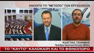 enatv 16 06 2016 deltio ΚΩΣΤΑΣ ΤΣΙΑΜΗΣ