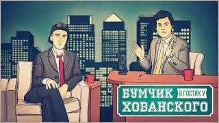 Паша Бумчик в гостях у Хованского