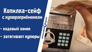 Копилка сейф(, 2015-03-31T14:41:02.000Z)