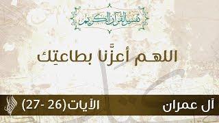 اللهم أعزَّنا بطاعتِك - د.محمد خير الشعال