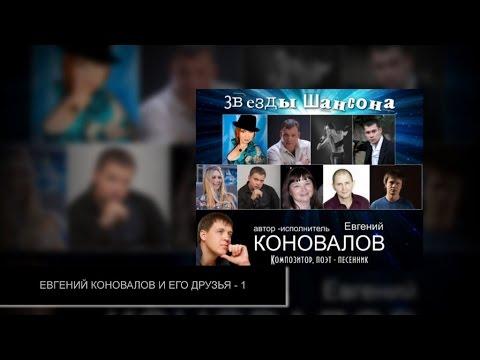 Евгений КОНОВАЛОВ - и его друзья -1