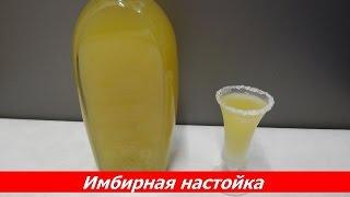 Имбирная настойка в домашних условиях | Домашние алкогольные напитки