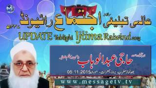 Full Bayan Haji abdul wahab sb in Raiwind Ijtima 2015 (1st day)