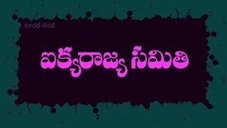 CIVICS Study Material-4 ''United Nations Organization'' Telugu General Knowledge Bits