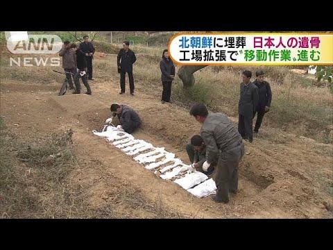 北朝鮮で埋葬の日本人遺骨 地元工場拡張で移動へ(17/10/27) - YouTube