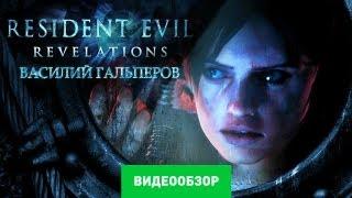 resident Evil Revelations  Biohazard Revelations - Обзор
