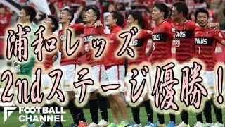 フットボールチャンネルの次世代サッカー情報番組『F.Chan TV』。浦和レ...