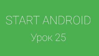 Урок 25. Task и BackStack активити андроид-приложений | Уроки Android Studio