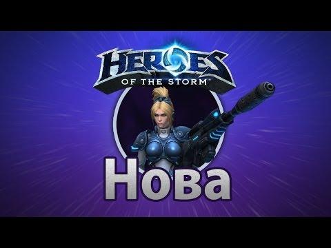 видео: heroes of the storm — Нова