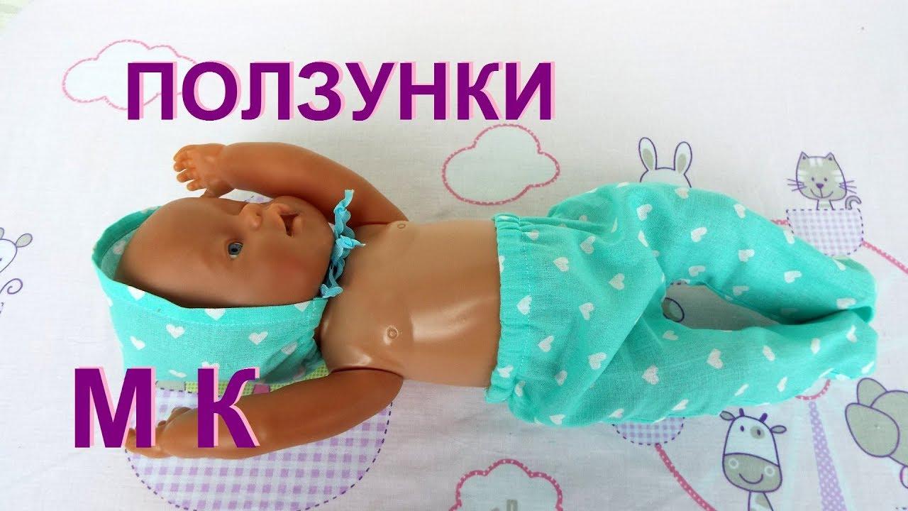 Как сшить штаны для кукол беби бон фото 551
