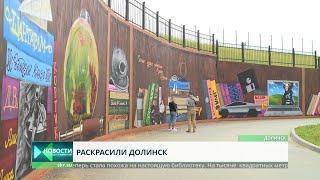 Долинск в красках. Уличные художники провели мастер-класс