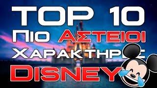Τοπ 10 πιο αστείοι χαρακτήρες της Disney