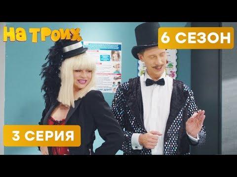 🔞 ФОКУСЫ ДЛЯ ВЗРОСЛЫХ - На троих - 6 СЕЗОН - 3 серия | ЮМОР ICTV