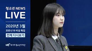 대시미 청소년 뉴스 LIVE / 2020년 3월