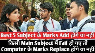 Additional Subject Marks Replace in CBSE Board or Not