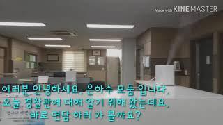 한국교원대학교 부설 월곡초 직업탐구-경찰관