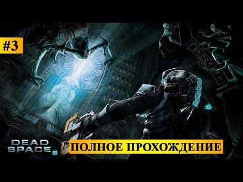 ????DEAD SPACE 2 ► ПРОХОЖДЕНИЕ #3 ► МАКСИМАЛЬНАЯ СЛОЖНОСТЬ