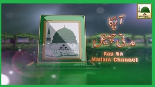 Aap Ka Madani Channel #01 - 25 Oct 2015
