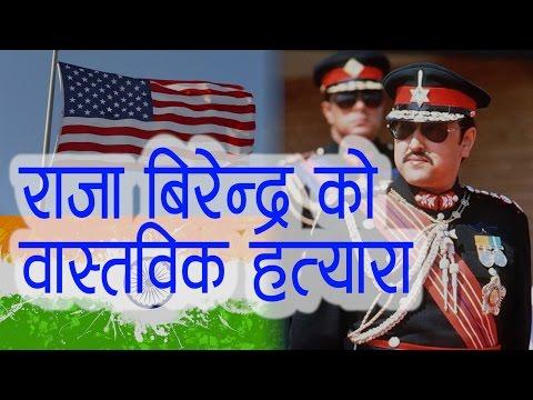 राजा बिरेन्द्र हत्याकाण्डमा अमेरिका र भारतको  हात रहेको दस्ताबेज फेला !! खुल्यो नया रहस्य !!