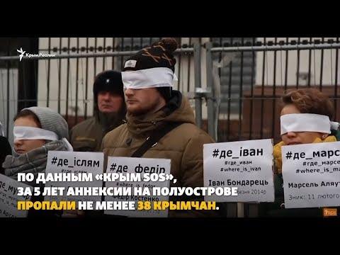 Жертвы аннексии Крыма: убитые и похищенные