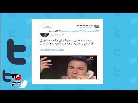 رواد تويتر لمرتضي بعد استقالته: «أحسن ما نبقي زي سوريا والعراق»  - 22:22-2018 / 3 / 18