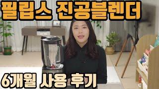 필립스 진공블렌더 HR3757 상세 리뷰 | 6개월 사…