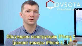 Одноразовый телефон за 1000$ Давайте разбираться (ремонт камеры iPhone X)