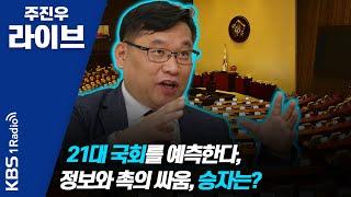 [주진우 라이브] 2부 국회 일정 거부하는 통합당, 어…