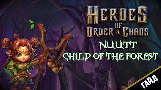 Гайд на Nuutt (Белка) айд на игра Heroes of Order and Chaos