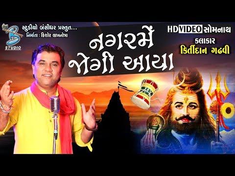 Nagar Mein Jogi Aaya - Kirtidan Gadhvi Shiv Bhajan - By Bansidhar Studio