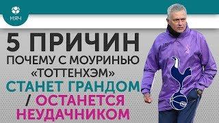 """5 ПРИЧИН Почему с Моуринью """"Тоттенхэм"""" Станет грандом / Останется неудачником"""