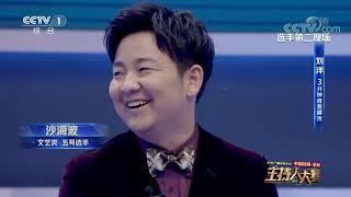 [2019主持人大赛]刘洋 3分钟自我展示| CCTV
