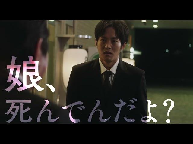 古田新太&松坂桃李『空白』特報映像