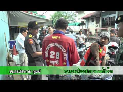 SamutprakanToday ตรวจสอบวินรถจักรยานยนต์รับจ้าง