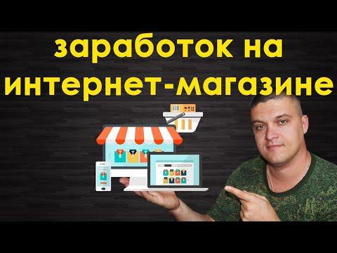 Как открыть интернет магазин и зарабатывать на нём