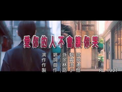 孫藝琪 | 愛你的人不會讓你哭 | (1080P)KTV