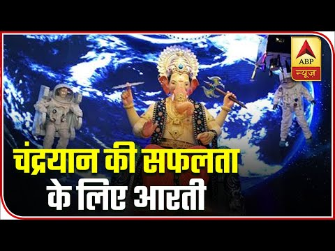 special-aarti-for-chandrayaan-2'-successful-landing-at-lalbaugcha-raja-|-abp-news