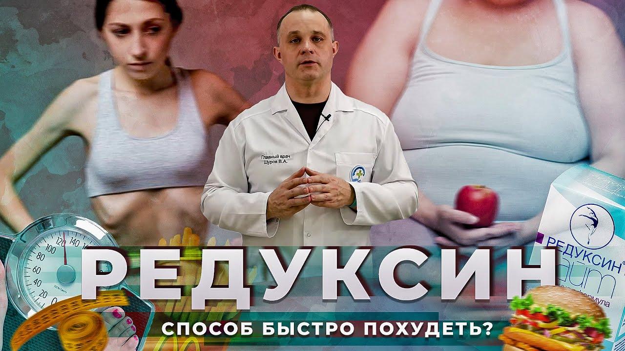 Редуксин: снижение лишнего веса или вред здоровью?
