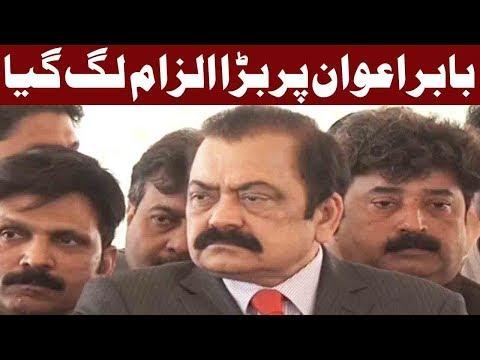 Babar Awan Disgrace The Supreme Court Says Rana Sanaullah - Express News