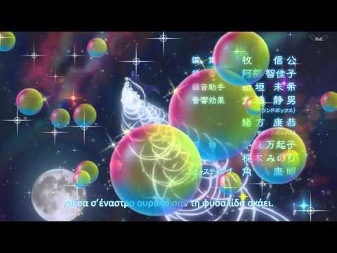 Moonbow -Gekkou- Greek Cover Sailor Moon Crystal Ending Greek Fandub