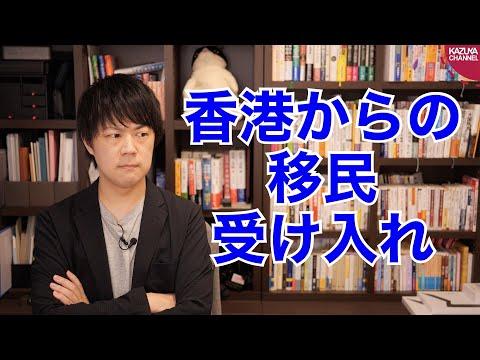 2020/07/04 日本は香港からの移民を受け入れるべきか?