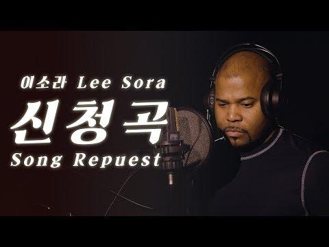 [그렉Cover] 이소라 – 신청곡 (feat. SUGA of BTS) X 쏘울