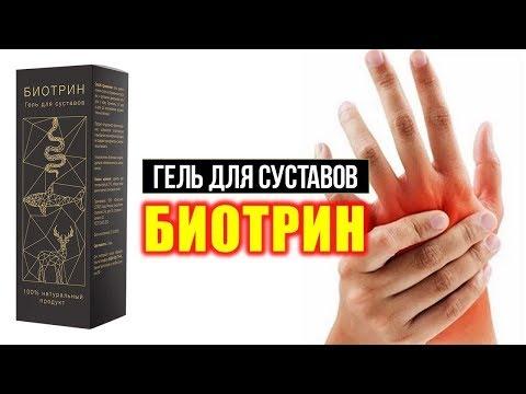 Артроз сустава кисти руки лечение