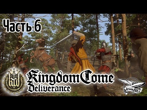 Стрим - Kingdom Come: Deliverance - Часть 6