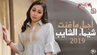Best of Shaimaa Elshayeb أجمل أغاني شيماء الشايب 2019