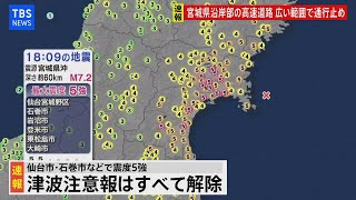 【LIVE】宮城県で震度5強 地震【津波注意報→解除】(2021年3月20日)
